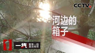 《一线》 河边的箱子:山间河边为何惊现大宗毒品? 20200626 | CCTV社会与法