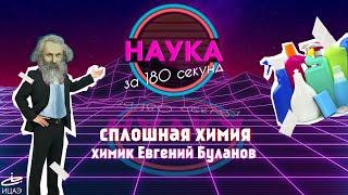 Наука за 180 секунд | Химик Евгений Буланов