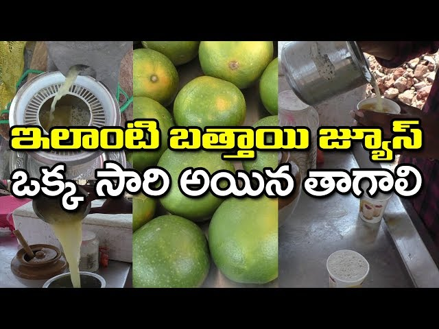 Juice Center   Summer Juice   Bhimavaram   Fresh Juice   బత్తాయి జ్యూస్లో ఏం కలుపుతున్నాడో చూడండి