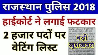 Rajasthan Police Wating List 2018 || Rajasthan Police Wating List Kab Aayegi