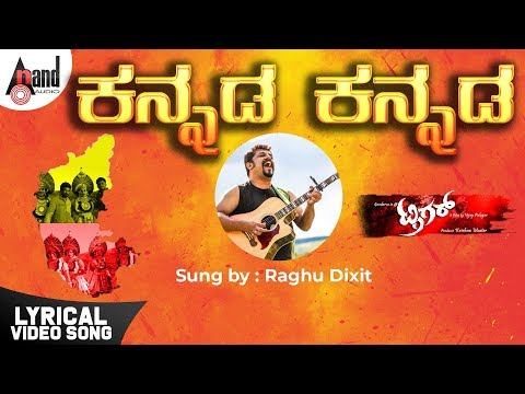 Trigger | Lyrical Video HD 2016 | Kannada Kannada | Sung By: Raghu Dixit | Chethan Gandharva, Jivika