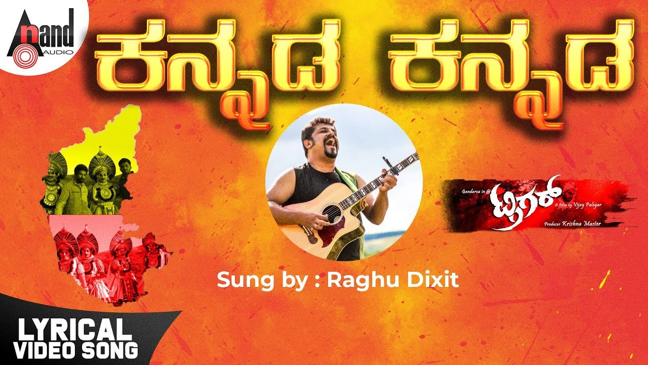 trigger | lyrical video hd 2016 | kannada kannada | sung by: raghu