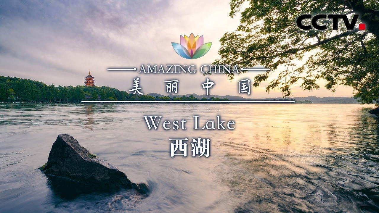 《美丽中国》西湖 Amazing China-West Lake | CCTV纪录