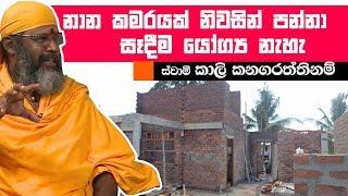 නාන කමරයක් නිවසින් පන්නා සෑදීම යෝග්ය නැහැ| Piyum Vila | 12-06-2019 | Siyatha TV Thumbnail