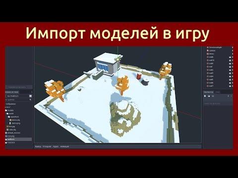 Игровой движок Godot Engine 3D Импорт моделей в игру в формате Collada (DAE) и Wavefront (OBJ)