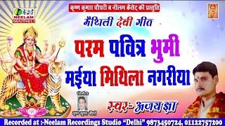 Maithili देवी गीत || मईया मिथिला नगरीया || Ajay Jha || Maiya Mithila Nagariya || Neelam