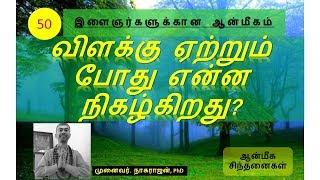 50. விளக்கு ஏற்றுவது எதற்கு?   What Is The Purpose Of Lamp?   OMGod   R V Nagarajan