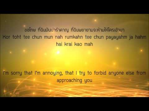 ตัดพ้อ  โก๊ะ นิพนธ์ Koh Niphon lyrics