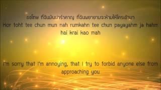 ตัดพ้อ _โก๊ะ นิพนธ์ Koh Niphon lyrics