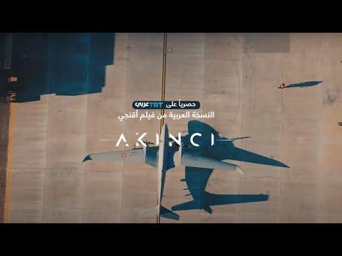 فيلم (أقنجي): أحدث الطائرات المسيّرة التركية