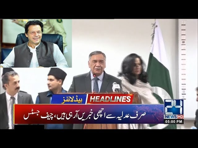 News Headlines | 5:00pm | 19 June 2019 | 24 News HD