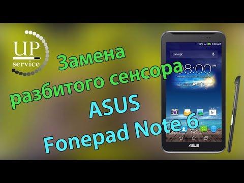 "Asus FonePad Note 6 ME560CG замена сенсора, тачскрина (полная разборка) - СЦ ""UPservice"" г.Киев"