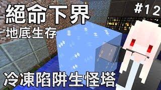 【紅月】Minecraft 絕命下界地底生存 #12 冷凍陷阱生怪塔