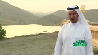 تعرف على سد الجنابين أهم سدود منطقة الباحة