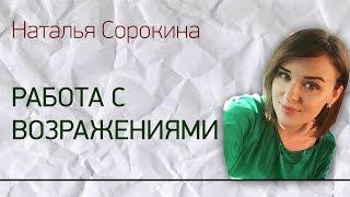 Работа с возражениями.   Обучение от Натальи Сорокиной. Natalya Sorokina
