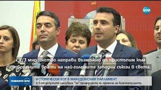 Заев събра необходимите 80 депутати за начоло на процедурата за промяна на името на Македония