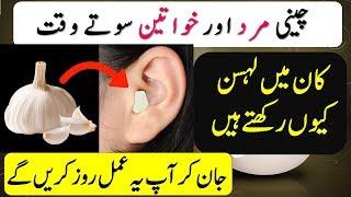 Lahsun Ke Fayde & Health Tips In Urdu / Hindi ( 2018 )