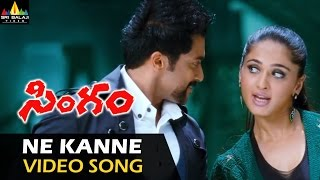 Singam (Yamudu 2) Video Songs | Ne Kanne Gunnai Video Song | Suriya, Anushka | Sri Balaji Video