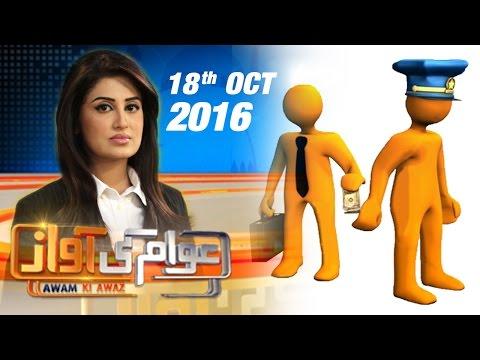 Kaali Bheriyon Ka Kala Karnama   Awam Ki Awaz   SAMAA TV   Farah Yousuf   18 Oct 2016