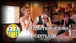 Слова благодарности родителям. Растрогали всех на свадьбе до слез!