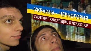 Украина - Черногория | Трансляция в МСДЮСШОР | 22.02.19