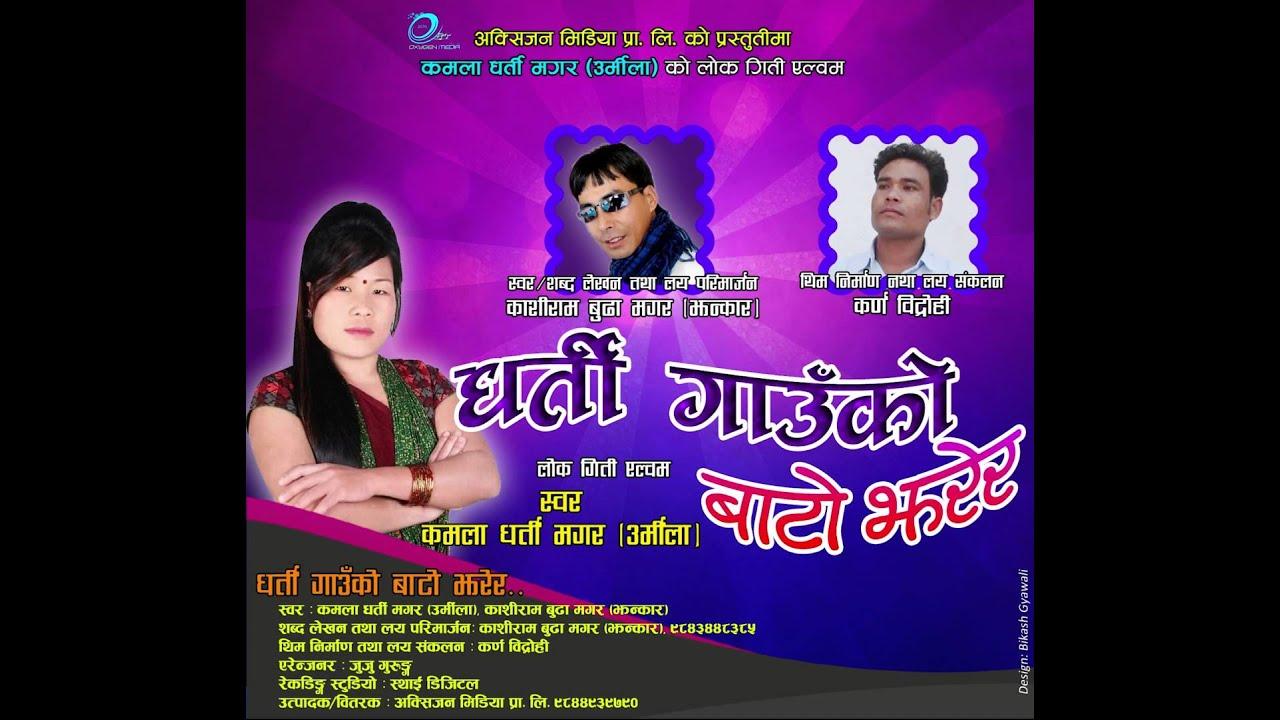 Latest Nepali Song Download On 320kbs: New Nepali Lok Song 2072/2016 Gharti Gauko Bato Jharera By