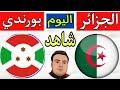 القناة الناقله لمباراة الجزائر وبورندي اليوم|توقيت مباراة الجزائر وبورندي والقنوات الناقله تل�زيونيا