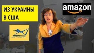 Из Украины в США. Отправка товара на Amazon FBA с Укрпочты (Укрпошта)(, 2017-01-15T19:33:55.000Z)