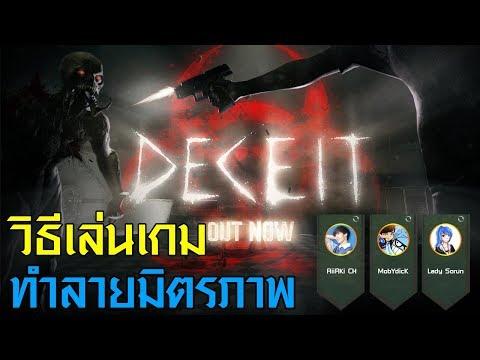 Deceit  [EP1] แนะนำวิธีการเล่น