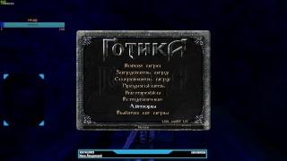 Прохождения gothic1(13 часть)