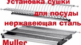 видео Сушилка для посуды в шкаф