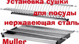 видео Сушилка для кухонного шкафа