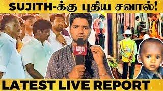 Latest: Sujith-ஐ காப்பாற்ற களமிறங்கிய புதிய Rig இயந்திரம் - Live Report from Nadukattupatti, Trichy