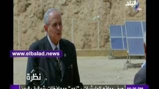 «العربية للطاقة المتجددة»: الطاقة الشمسية في مصر أثبتت نجاحها .. فيديو