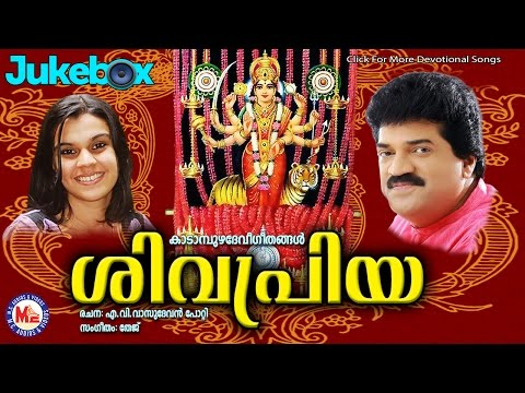 ശിവപ്രിയ | SIVAPRIYA | Kadampuzha Devi Songs | Audio Jukebox | M.G.Sreekumar