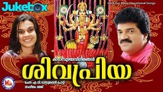 ശിവപ്രിയ | sivapriya | kadampuzha devi songs | audio jukebox | m.g.sreekumar