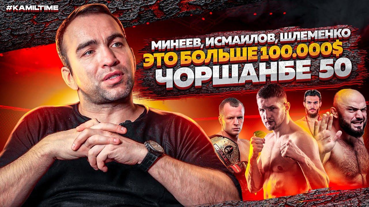 Минеев, Исмаилов, Шлеменко - это больше 100.000 долларов, Чоршанбе 50. #KAMILTIME