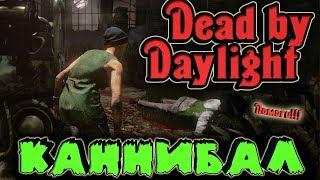 Каннибал и охотник устроили смертельную игру - Dead by Daylight