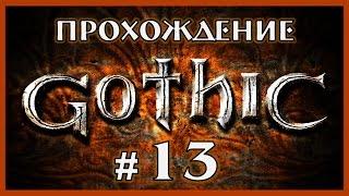 Gothic 1 Прохождение Часть 13