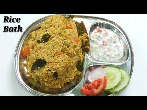 Rice Bath in Kannada | ರೈಸ್ ಬಾತ್ | Vegetable Rice Bath recipe in Kannada | Rekha Aduge