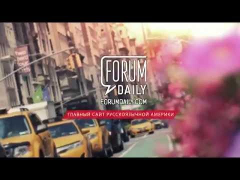 ForumDaily - главный сайт русскоязычной Америки