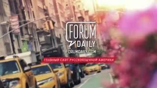ForumDaily - главный сайт русскоязычной Америки(Рады поделиться своим промо-видео и еще раз хотим поблагодарить свыше 1 миллиона читателей, которые ежемеся..., 2016-08-18T13:25:53.000Z)