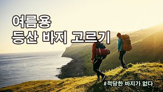 [박영준TV] 여름용 등산 바지 고르기. 적당한 바지가…