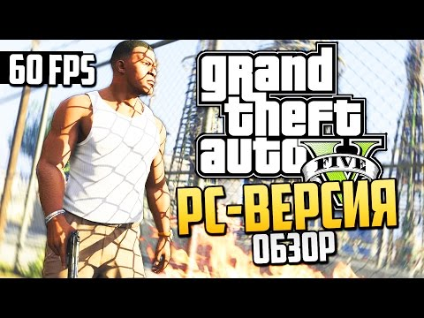 GTA 5 на PC - Обзор Online! (60FPS ULTRA FULL-HD)