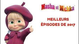 Masha et Mishka - Meilleurs épisodes de 2017 🎬 thumbnail