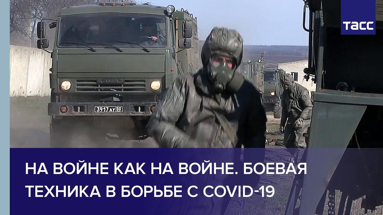 На войне как на войне. Боевая техника в борьбе с COVID-19