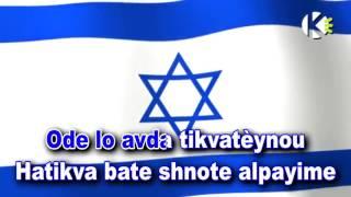 Hatikva French version Sharim Karaoke