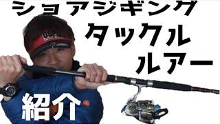 ショアジギングタックル&ジグ紹介! thumbnail