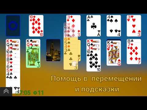 Карточные игры пасьянс бесплатно