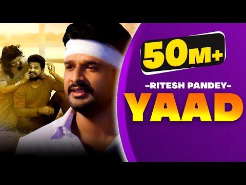 Ritesh Pandey   भोजपुरी वीडियो 2021   याद   Yaad   Bhojpuri New Sad Song   Speed Records Bhojpuri